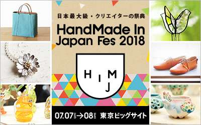 「HandMade In Japan Fes 2018」に出演します。