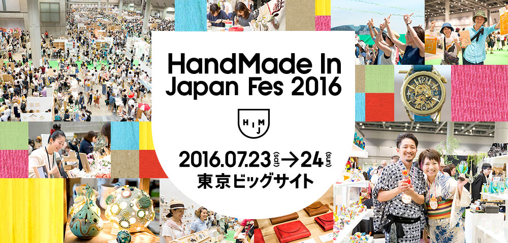 「HandMade In Japan Fes 2016」に出演します。